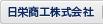 日栄商工株式会社