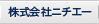 株式会社ニチエー